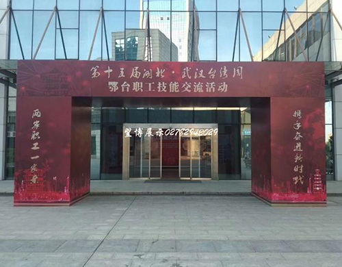 7月—第十五届武汉台湾周