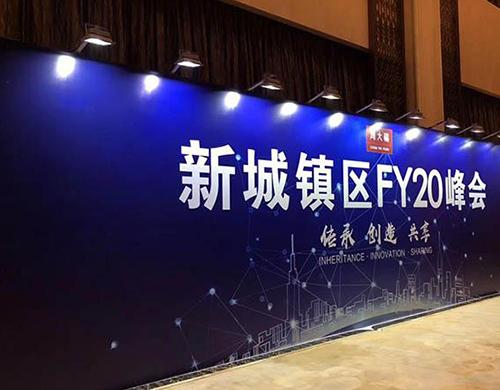 5月 周大福峰会
