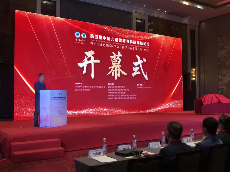 第四届中国儿童健康与科技创新论坛