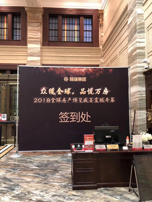 恒瑞集团 2018全球房产博览盛宴震开幕