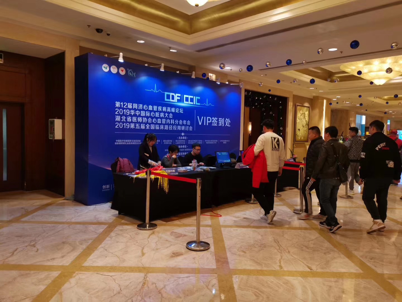 2019华中国际心脏病大会