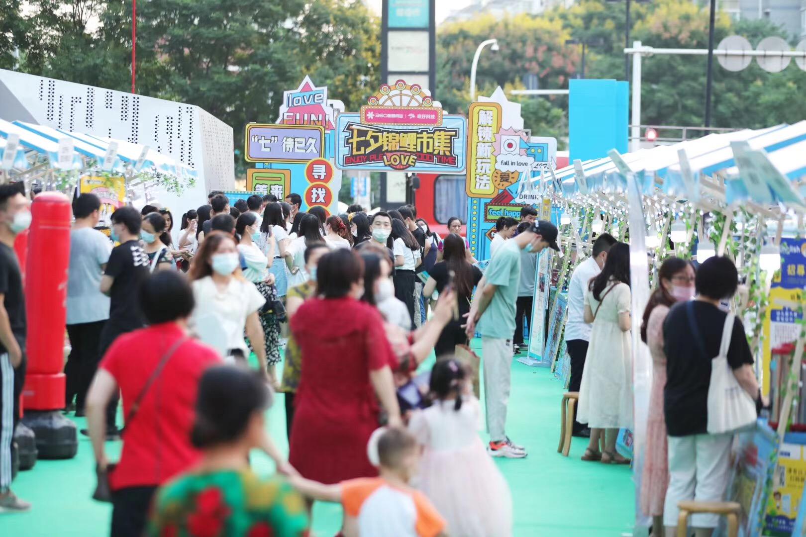 七夕节集市引流场景打造